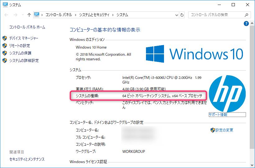 windowsシステム画面