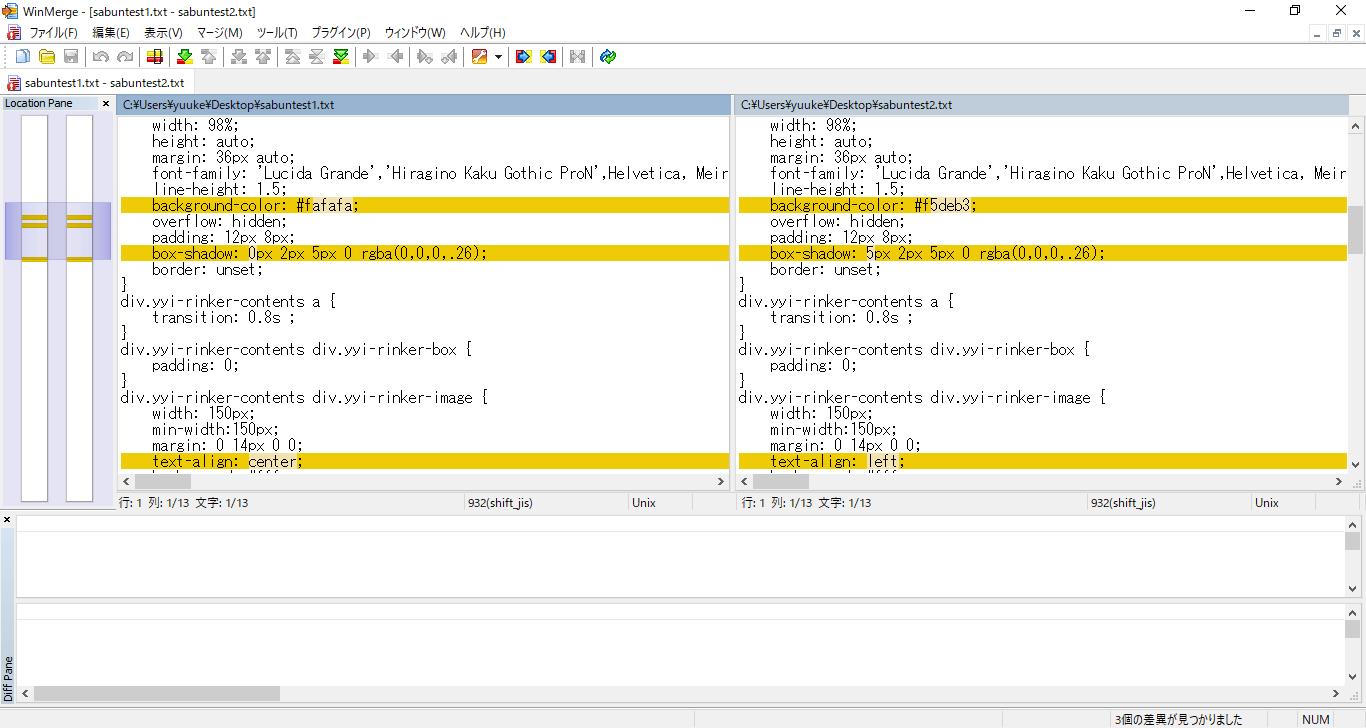 テキストファイル差分