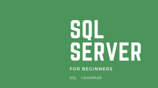 SQLの文法