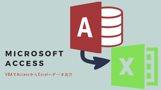 AccessからExcelへ