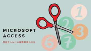 Access端数処理