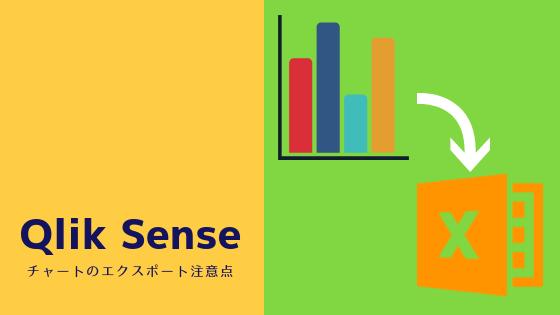 QlikSense-テーブルチャート