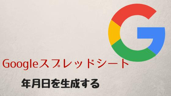 Googleスプレッドシート日付