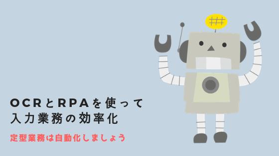 OCRとRPA