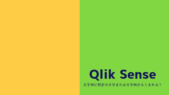 QS文字列
