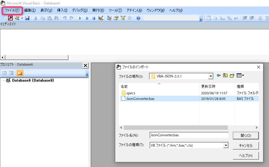 ファイルインポート